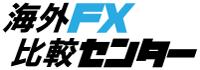 海外FX比較センター