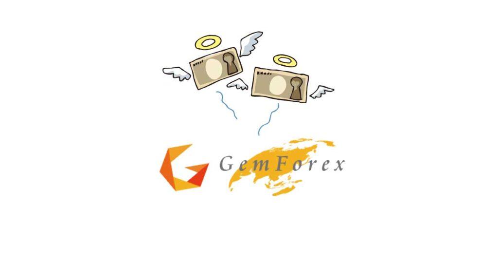 GemForex口座開設方法~20,000円ボーナスを貰い損ねないようにわかりやすく手順を説明