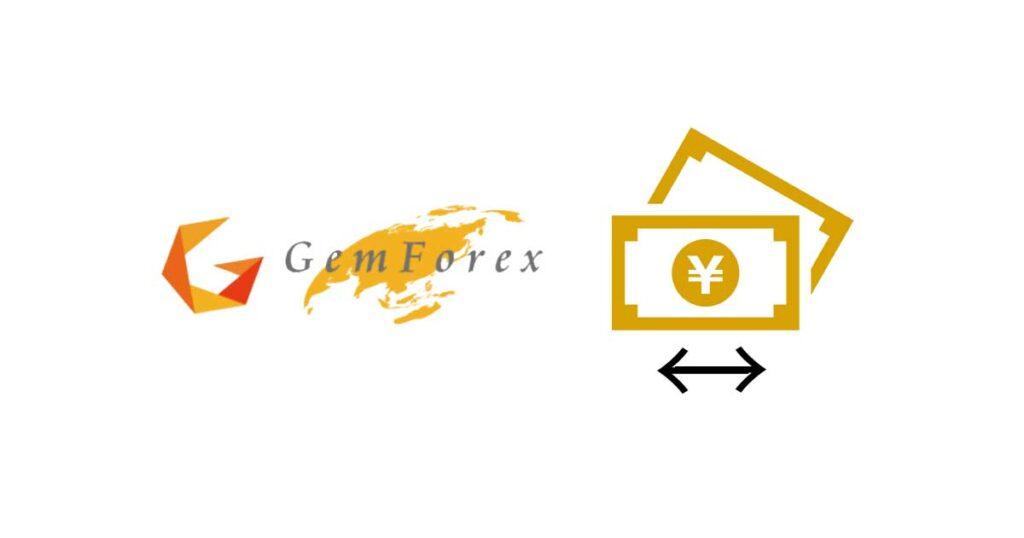 GemForex口座間の資金移動方法