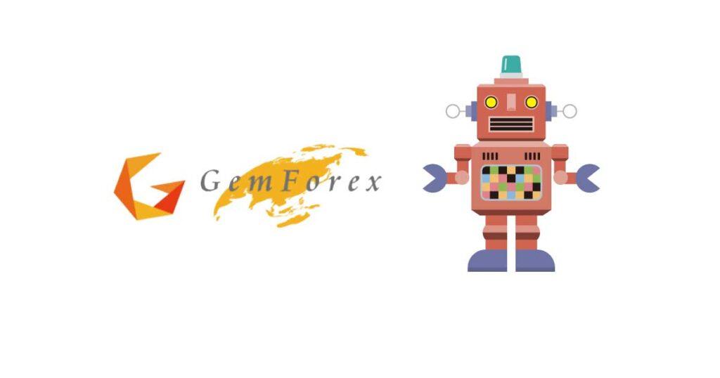 GemForex無料EAのダウンロードと使い方