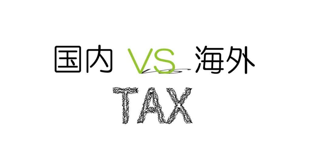 海外FX業者の税金-国内業者の税金との違いを分かりやすく解説