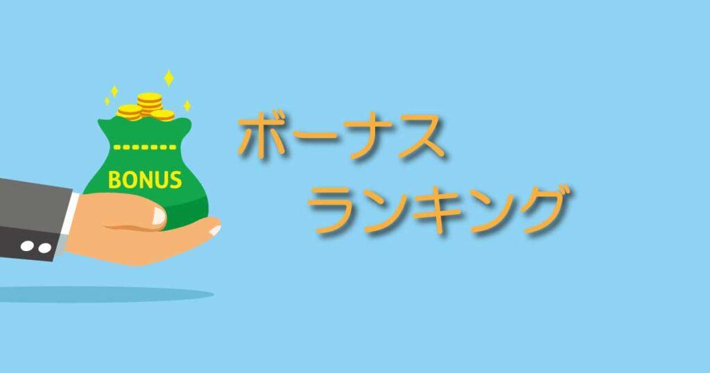 海外FXボーナスランキング【評判、口コミからおすすめ業者を徹底比較】