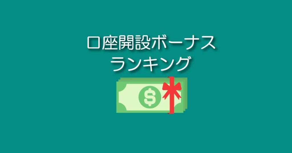 海外FX口座開設ボーナスランキング【総額68,000円を無料で受け取ろう2021年最新版】